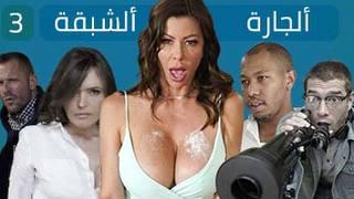 مديرة زوجي | الجزء الثاني | Xlxx مسلسل مترجم فيلم اباحي عربي