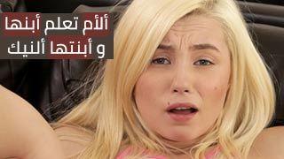 زنا محارم مترجم ألأم لا تعلم من ينيكها فيلم اباحي عربي