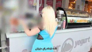 مترجم عربي – شقرا ممحونة مربربة تنتاك من الخال فيلم اباحي عربي