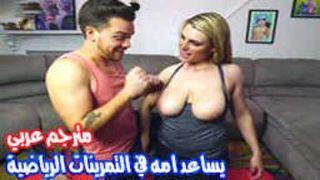 ابنها يساعدها في التمرينات الرياضية سكس امهات مترجم فيلم اباحي عربي