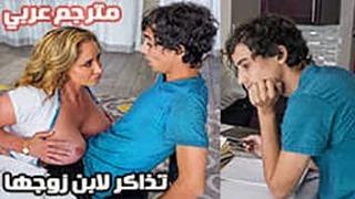 زوجة الأب الشرموطة تتحرش بابن زوجها وهو يذاكر فيلم اباحي عربي