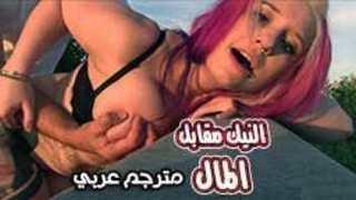 النيك مقابل المال السائحة ذات الشعر الناري فيلم اباحي عربي