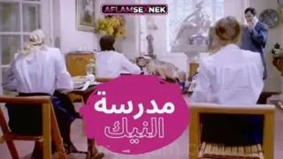 سكس فرنسي مترجم   مدرسة النيك فيلم اباحي عربي
